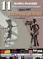 Φεστιβάλ Ψηφιακού Κινηματογράφου Αθήνας